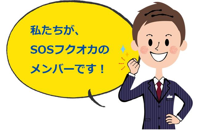 sos-member2