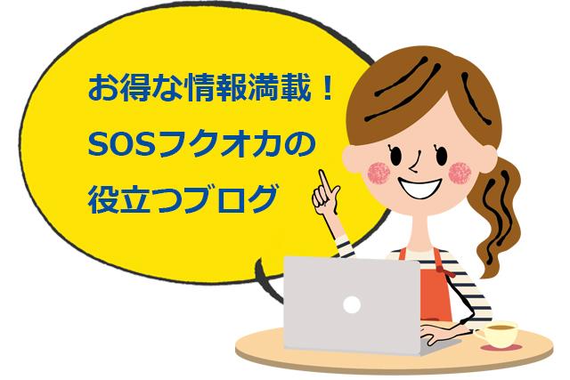 sos-blog